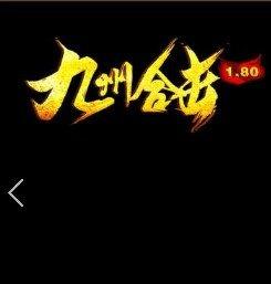 1.80九州帝王天王武神合擊版本