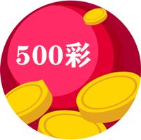 500彩一分快三