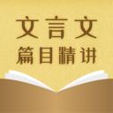 中考文言文精讲app