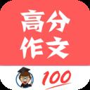 语文高分作文app