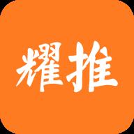 耀推app