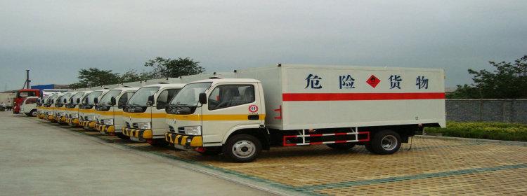 危险品物流运输app