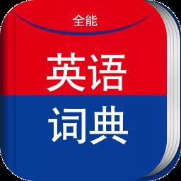全能英语词典app