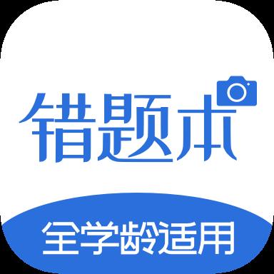 考霸错题本app