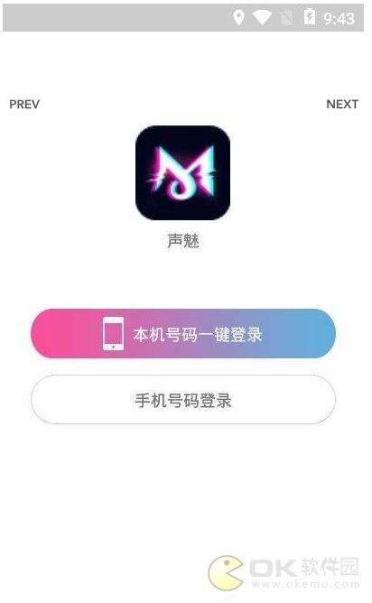 聲魅app圖2