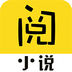 阅小说app