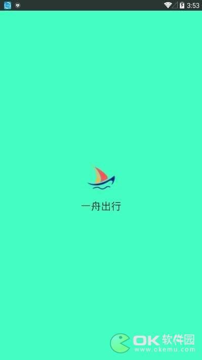 一舟出行app圖1