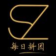 SZ女装批发app