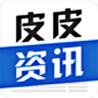 皮皮资讯app
