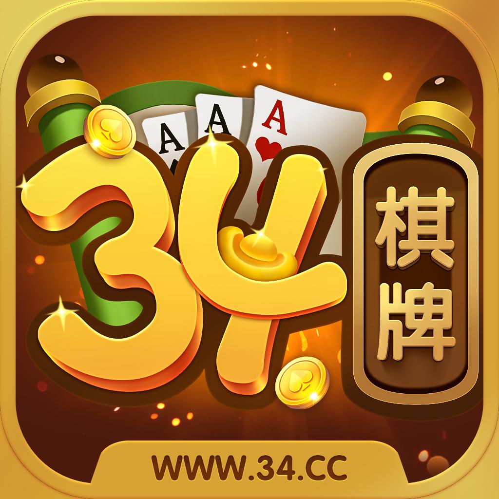 34棋牌手機版