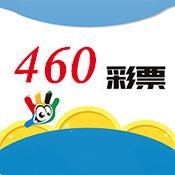 460彩票