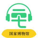 中国国家博物馆安卓版