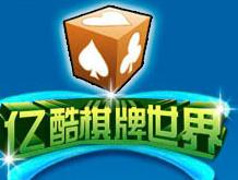 亿酷棋牌世界官方版