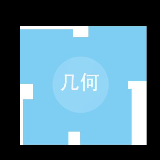 简几何app