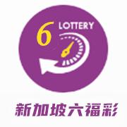 新加坡六福彩开奖软件
