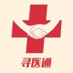 寻医通app