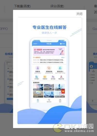 寻医通app图3