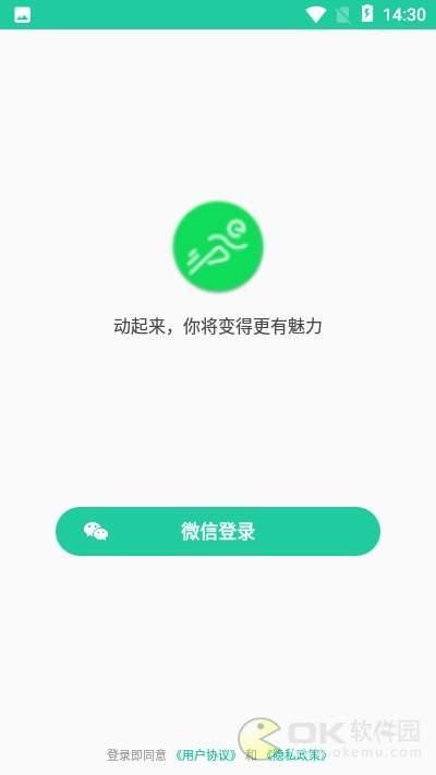 易步走路app图1