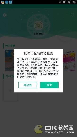 作业答案搜题助手app图3