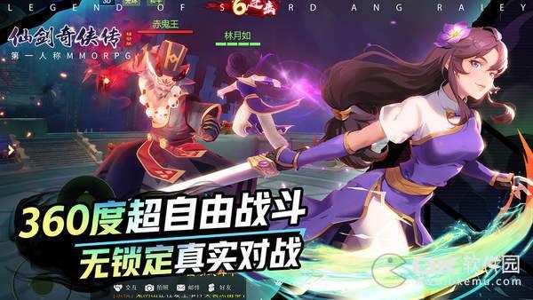 仙剑奇侠传移动版无限元宝版图3