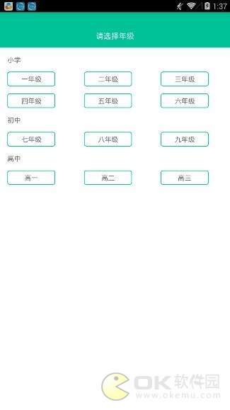 作业答案搜题助手app图1