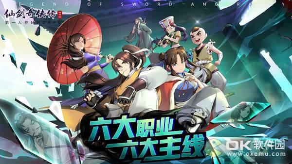 仙剑奇侠传移动版无限元宝版图1