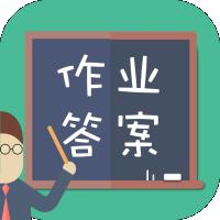 作业答案搜题助手app
