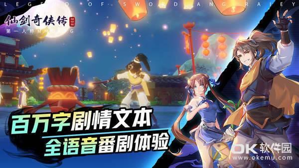 仙剑奇侠传移动版无限元宝版图2
