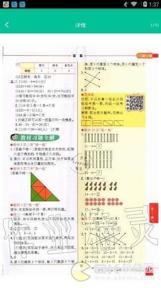 作业答案搜题助手app图2