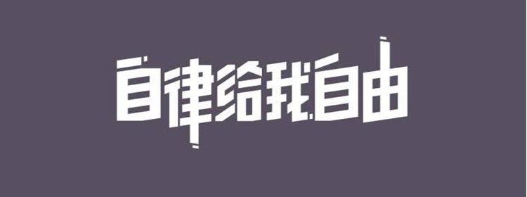 学生党自律app推荐