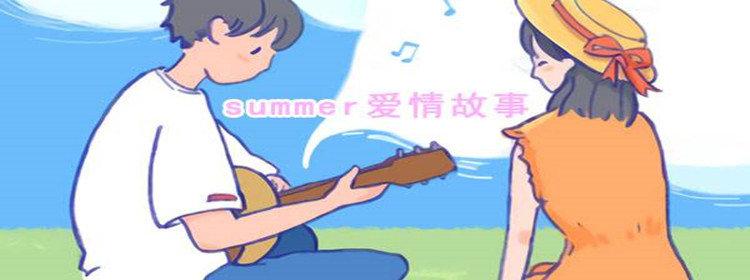 类似summer恋爱的游戏合集