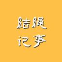 结绳记事app