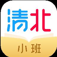 清北小班软件