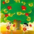 欢乐红包摇钱树