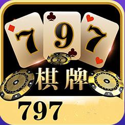 797棋牌新版