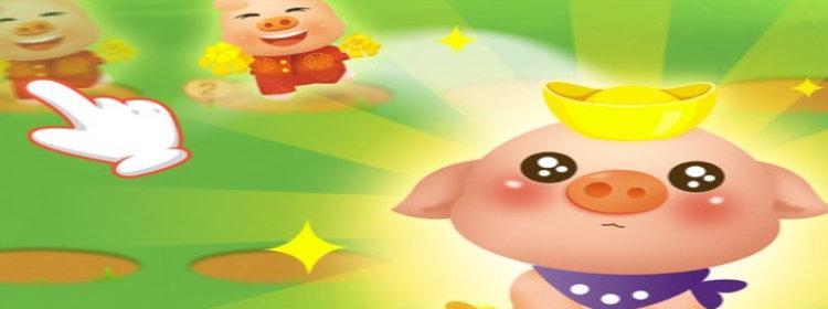 类似阳光养猪场的赚钱软件