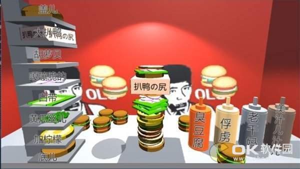 老八3d晓汉堡3d模拟器