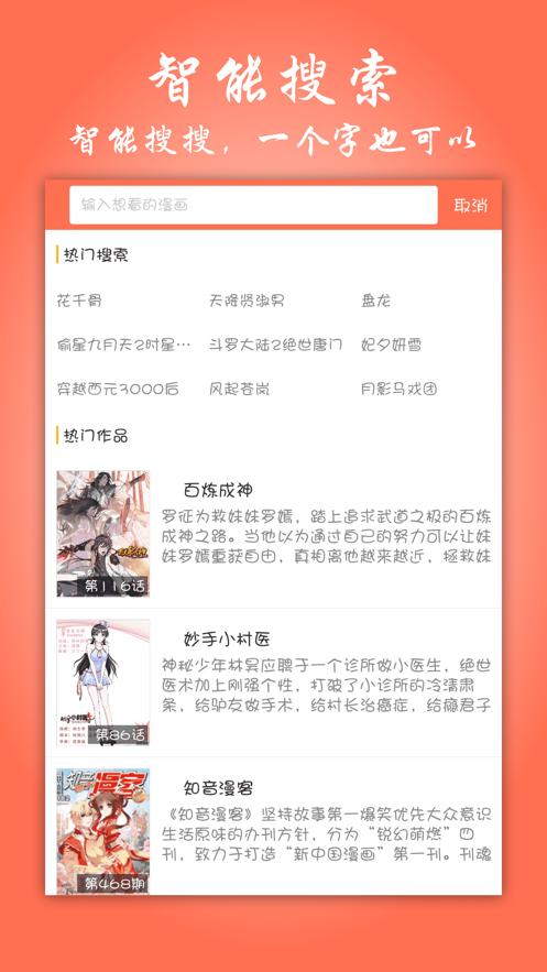 全彩韩漫app