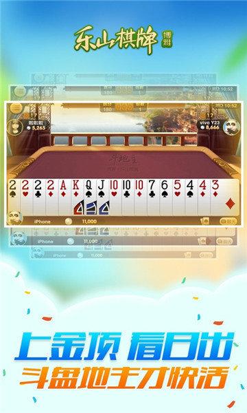 乐山棋牌图2