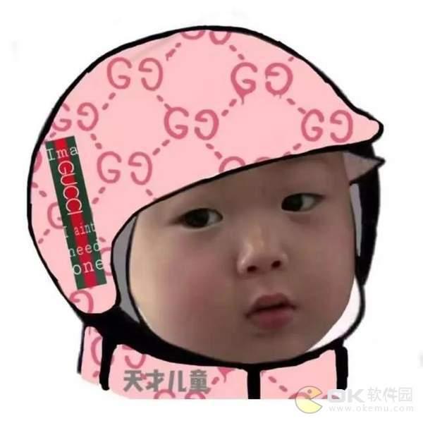 宋民国戴头盔表情包图1