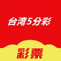 台湾5分彩