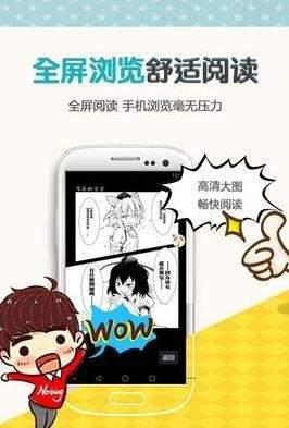 733漫画app