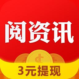阅资讯app
