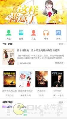 人人小说app图1