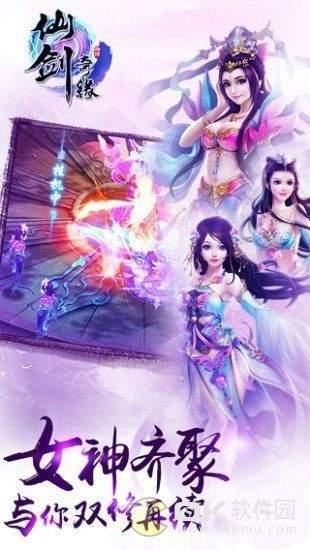 新仙剑奇缘录图3