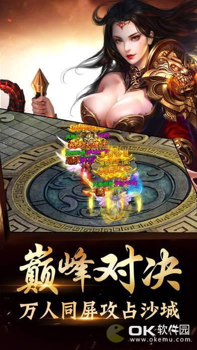 烈焰战歌手游官网版图3