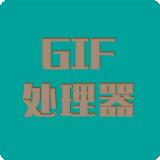 Gif處理器
