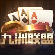 九洲联盟棋牌
