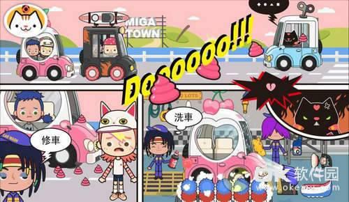 米加我的小镇破解版图3