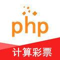php计算彩票